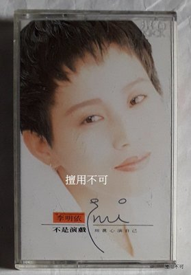李明依 不是演戲 用真心演自己 專輯卡帶