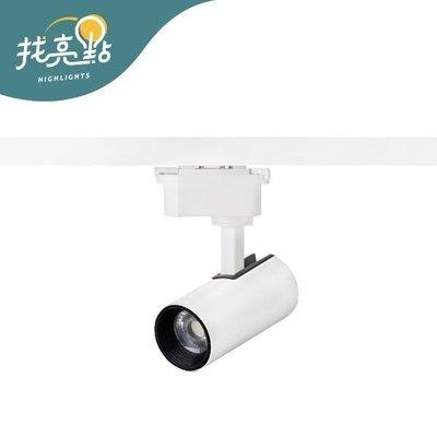找亮點【大友照明】COB 7W 白色軌道燈 (白光/自然光/黃光) 省電耐用 演色性佳 LOB-2A24-7W