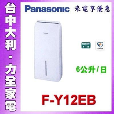 【台中大利】【Panasonic國際】6L 除濕機【F-Y12EB】