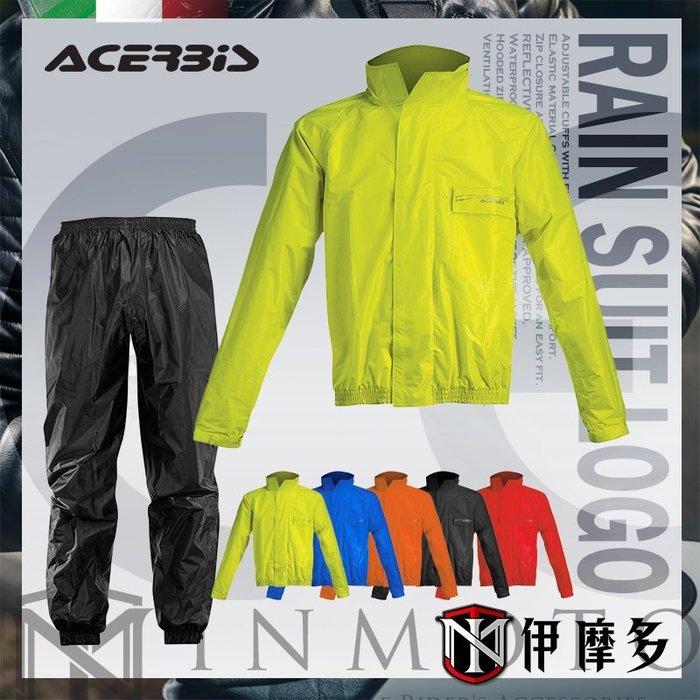伊摩多※義大利 ACERBIS 兩件式 雨衣雨褲 套裝組 拉鍊褲管好穿脫 RAIN SUIT LOGO 。黑黃 5色可選