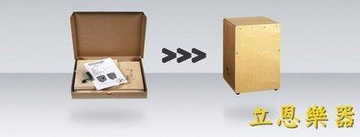 『立恩樂器』Schlagwerk 德國品牌 DIY 木箱鼓 CBA2
