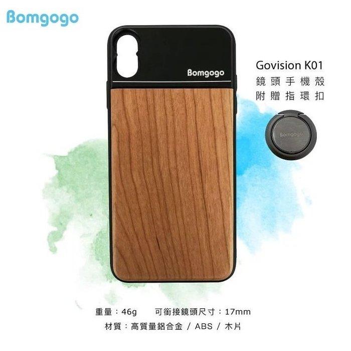 【Bomgogo】Govision K01 鏡頭手機殼 IPHONE / HUAWEI P20 專用