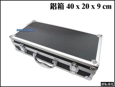 【野戰搖滾-生存遊戲】高品質40公分手提鋁箱、槍箱 釣魚箱 收納箱 手提箱 工具箱  釣蝦箱