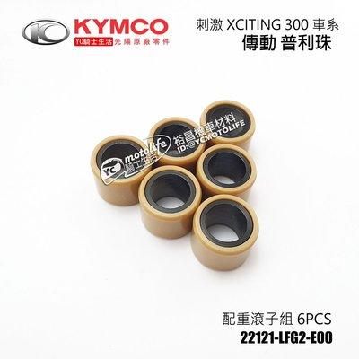 YC騎士生活_KYMCO光陽原廠 普利珠 刺激 XCITING 300 配重滾子 SB60BA 珠子22121-LFG2