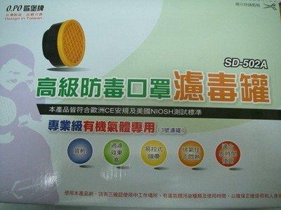 YT(宇泰五金)正台灣製(歐堡牌)專業級有機氣體專用3號濾毒罐/品質保證/現正特價中