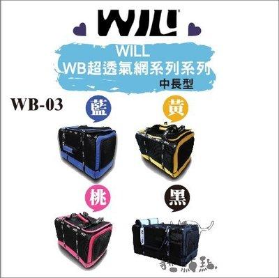 免運》WILL WB-03系列〔超透氣寵物包,4種顏色〕