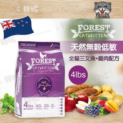 【最新效期*現貨*附發票】紐西蘭FOREST森鮮無穀低敏天然糧-全貓三文魚+雞肉配方4磅