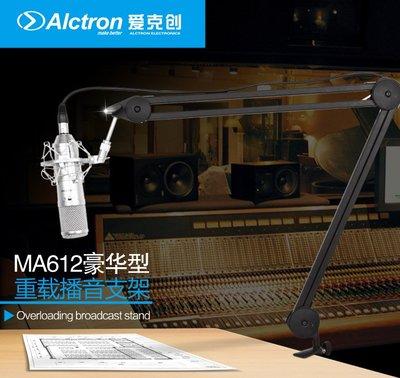 Alctron/愛克創 MA612麥克風播音支架萬向桌面話筒支架懸臂支架