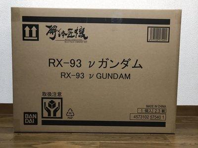 日空版 訂金1萬 預購 日版 萬代正版 METAL STRUCTURE 解體匠機 解体匠機 RX-93 v鋼彈