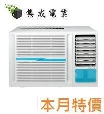 MIDEA美的MWH09CM3X1 一匹窗口冷氣機 全新行貨  香港代理保養 包送貨連標準安裝
