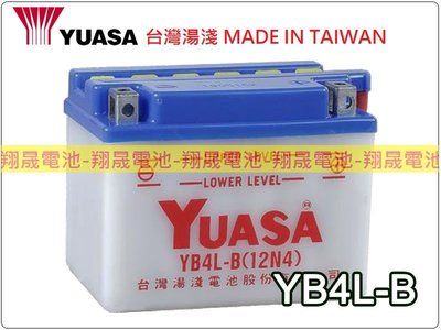 彰化員林翔晟電池  湯淺YUASA 加水式機車電池 YB4L-B 12N4 舊品強制回收 工資另計
