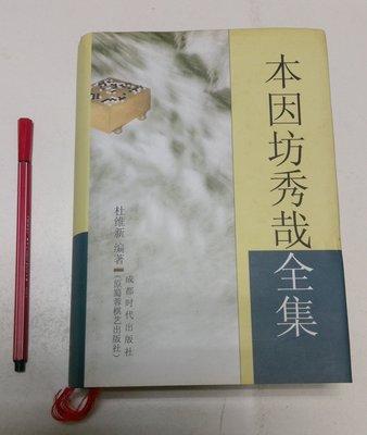 昀嫣二手書 本因坊秀哉全集 - 杜維新  蜀蓉棋藝出版社 精裝 簡體