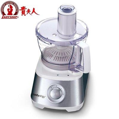 【酷金便利GO】~附發票~【貴夫人】電動食物料理機(FP-620B)