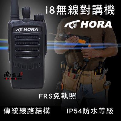 南霸王 HORA i8 無線對講機 FRS免執照 傳統線路 IP54業務機