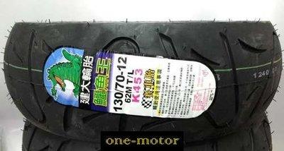 新北市泰山區《one-motor》 建大 K453 130/70-12 鱷魚 輪胎 外胎 高速胎 自取價900