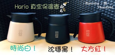 Running 。購。現貨 Hario 白色02真空保溫壺 熱水壺 保溫罐 咖啡保溫壺