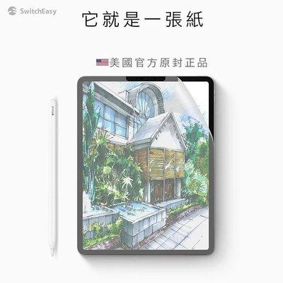 美國 Switch Easy】PaperLike 類紙膜  iPad Pro 9.7吋 10.2吋 10.5吋 mini