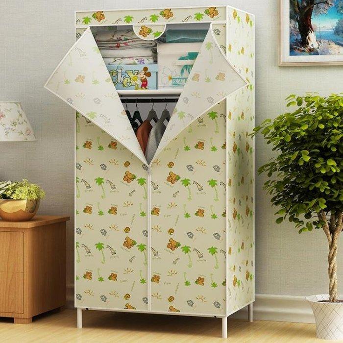 簡易衣櫃小號布衣櫥時尚簡約衣架防塵收納整理櫃臥室學生宿舍 芊芊思語 (可開立發票)