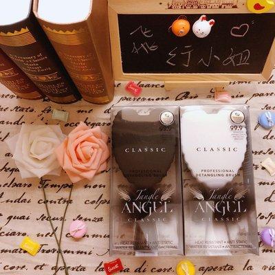 ✈️【空姐飛常忙】-英國凱特王妃御用Tangle Angel 順髮梳 防靜電- 超熱賣(經典天使梳 公主梳)