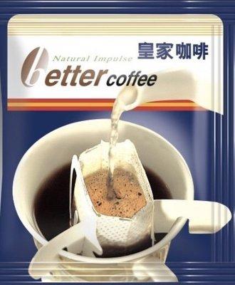 【自然心】better coffee濾泡掛耳系列~皇家咖啡~箱/3袋,共120包~台灣烘焙