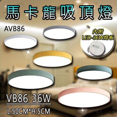 新品上市【阿倫旗艦】(AVB86)LED馬卡龍吸頂燈 附36W燈板 北歐風格 圓形超薄6色 適用於居家客廳/臥室