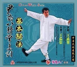 武術 王尚智 尹式八卦掌系列 基本腿法(1碟VCD)