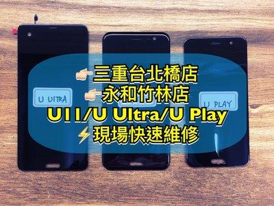 【手機維修】HTC U11 / U Ultra / U Play 原廠 液晶螢幕 總成 觸控面板 手機螢幕維修