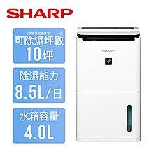 泰昀嚴選 SHARP 夏普 8.5L 衣物乾燥 清淨 除濕機 DW-L8HT-W 線上刷卡免手續 全省宅配到府