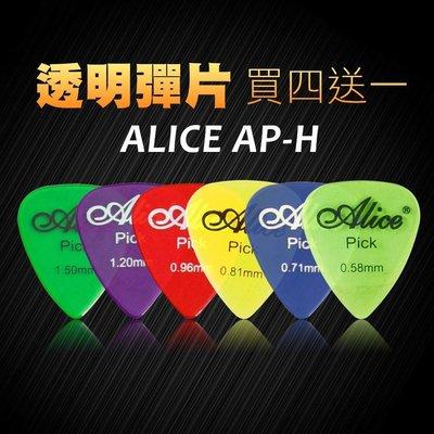 小叮噹的店- PICK 彈片 (買1送1)  ALICE AP-H 木吉他 烏克麗麗 電吉他