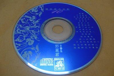 紫色小館-89---------鄧麗君第1集