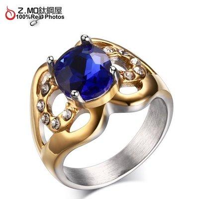 316L鈦鋼 鍍金藍寶石戒指 閃耀水鑽 璀璨幸福 晚宴推薦 單個價【BGS182】Z.MO鈦鋼屋