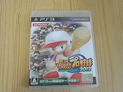 【小蕙館】PS3~ 實況野球2012 (純日版)