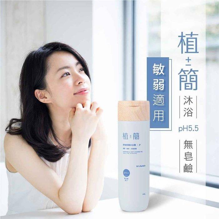 台塑生醫植簡舒敏柔潤沐浴露350g/罐 熱銷新品上市體驗價