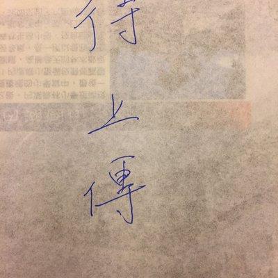 中國大陸郵票大版.2018-5第十三屆全國人民代表大會郵票完整大版