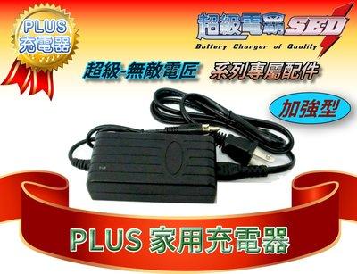 【電池達人】超級電匠 無敵電匠 1.6A 加強型 家用充電器 MP737 MP747 MP722 MP109 UP5HA