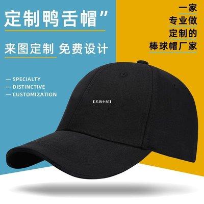 【尤尚小屋】 帽子定制刺繡LOGO印字訂做鴨舌廣告帽男女DIY定做兒童寶寶團體棒球帽