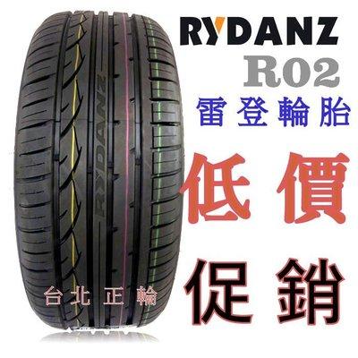 歐洲 雷登 RYDANZ R02 205/55/16 特價 FD2 MA501 SX608 AS1 KR30 NS20