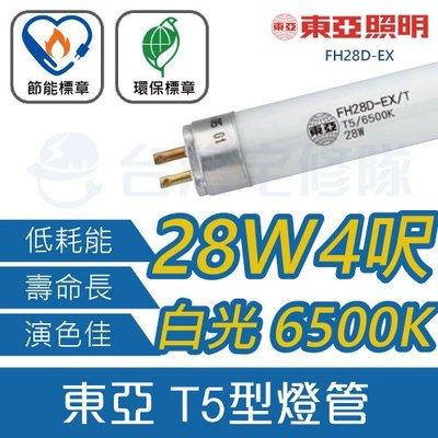 東亞 高效率 T5燈管 4呎 FH28...