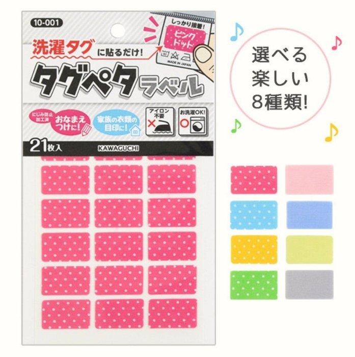 現貨+預購 日本製_防水姓名標籤貼 標記粘貼 1張21貼