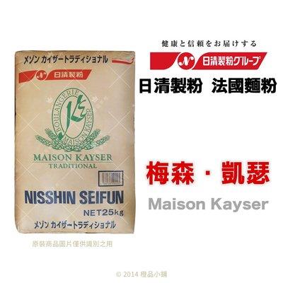 【橙品手作】補貨中!日清製粉 法國麵粉 梅森.凱瑟 (Maison Kayser)  500公克(分裝)