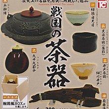 奇蹟@蛋】 TOYS CABIN (轉蛋)歷史名器戰國茶具 全6種整套販售  NO:5094