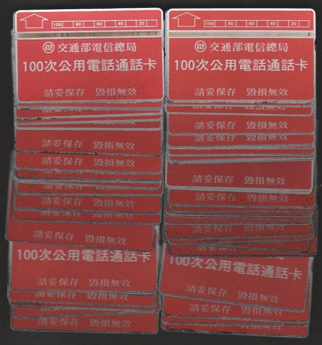 Ω≡ 電話卡 ≡Ω 電信總局 / 100次公用電話光學卡【 100張 】使用過