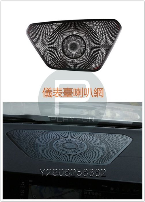 BMW G20 G21 2020 3系 儀表台 喇叭網 裝飾 外罩318 320 330 M3 M4
