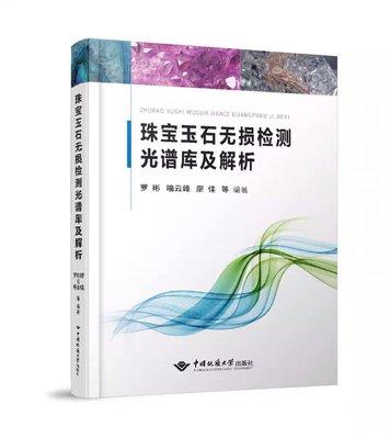 正版珠寶玉石無損檢測光譜庫及解析羅彬喻雲峰廖佳等編著中國地質大學出版社