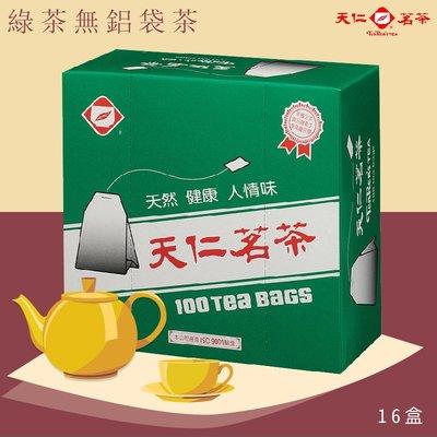 【產地:印尼】綠茶無鋁袋茶(100入裸包/盒*16盒/箱) 茶包 茶袋