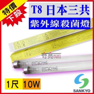 【奇亮科技】含稅 日本三共殺菌燈管 SANKYO T8 10W 紫外線燈管 UV燈管 消毒燈管 日本製 1尺1呎殺菌燈管