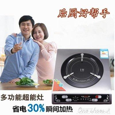 能超能灶電磁爐家用智慧燒水火鍋多寶爆炒...