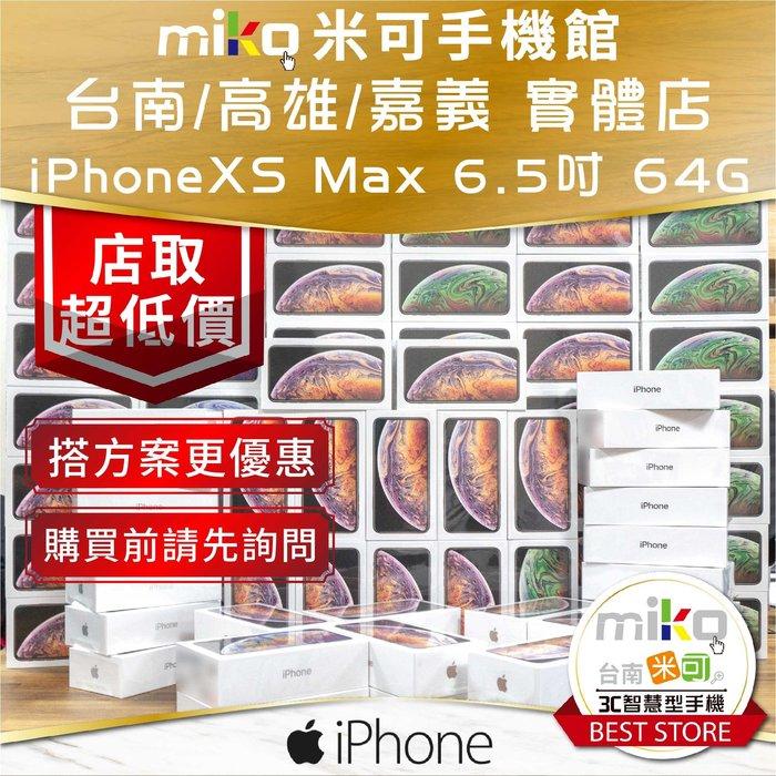 台南高雄嘉義【MIKO米可手機館】APPLE IPhone XS MAX 64G 灰空機價$35290歡迎詢問