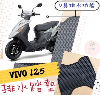 SYM VIVO 活力 125 專用  排水腳踏墊 免鑽孔 鬆餅墊 腳踏墊 排水 蜂巢腳踏