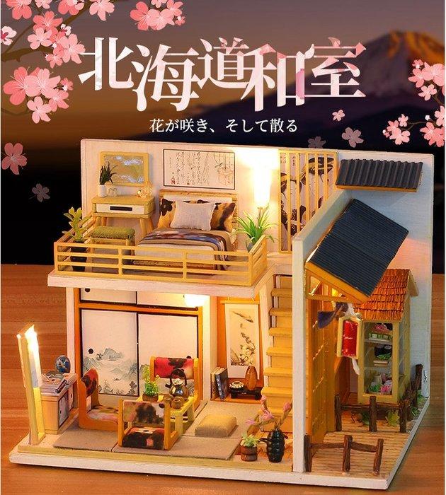 【批貨達人】北海道和室 手工拼裝 手作DIY小屋袖珍屋 帶防塵罩 迷你屋 創意小物生日禮物